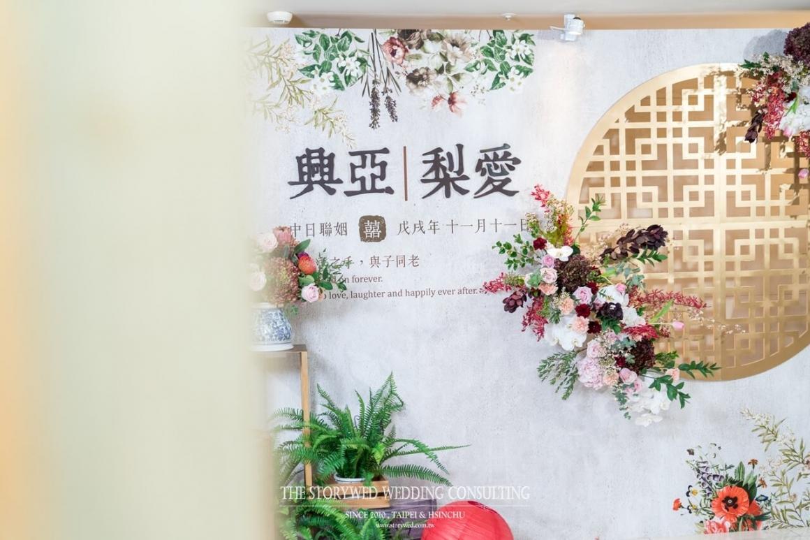 婚禮佈置 -《新中式》中日融合