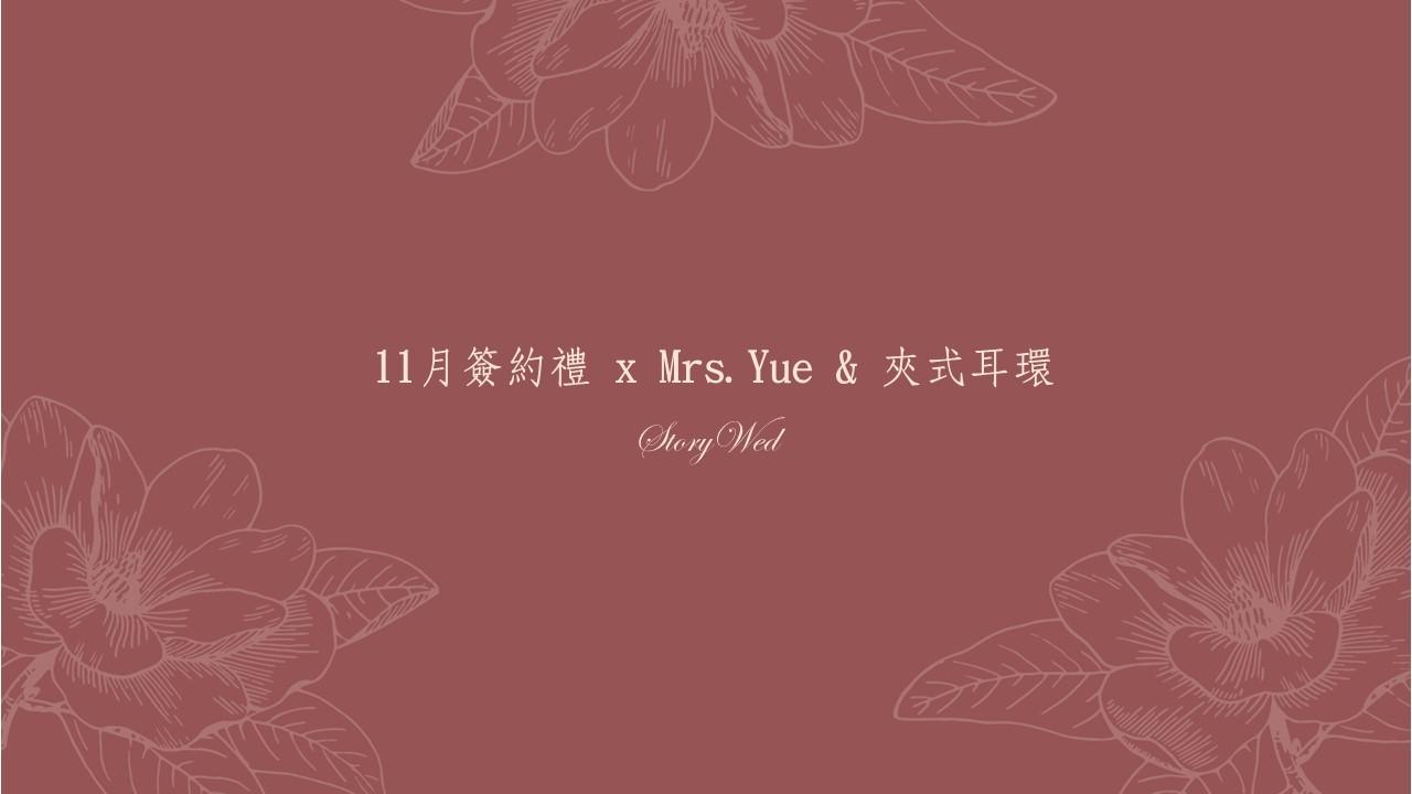 11月簽約禮 x Mrs.Yue&夾式耳環