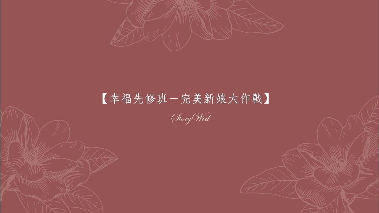 【幸福先修班-完美新娘大作戰】免費參加手做花冠講座