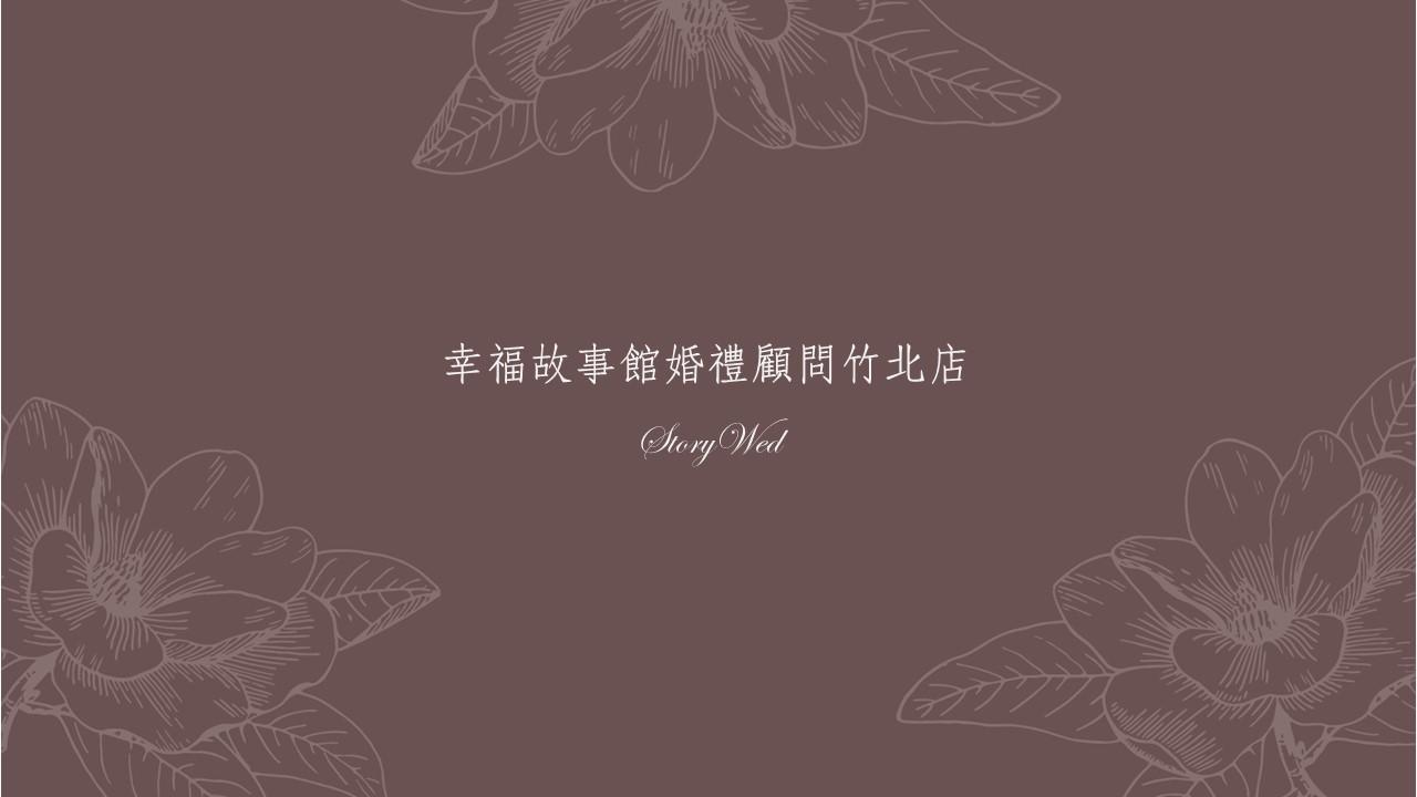 幸福故事館婚禮顧問竹北店