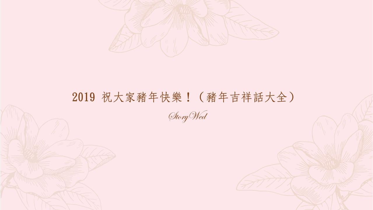 2019 祝大家豬年快樂!(豬年吉祥話大全)