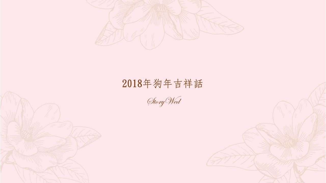 2018年狗年吉祥話
