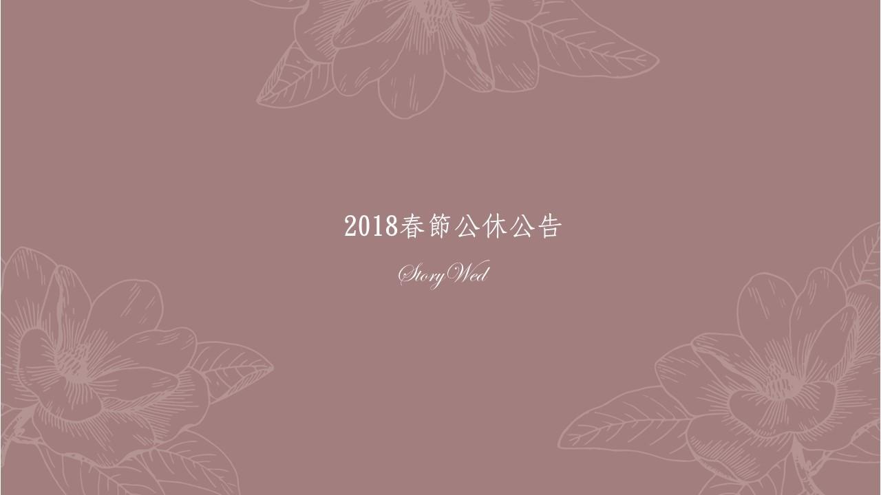 2018春節公休公告