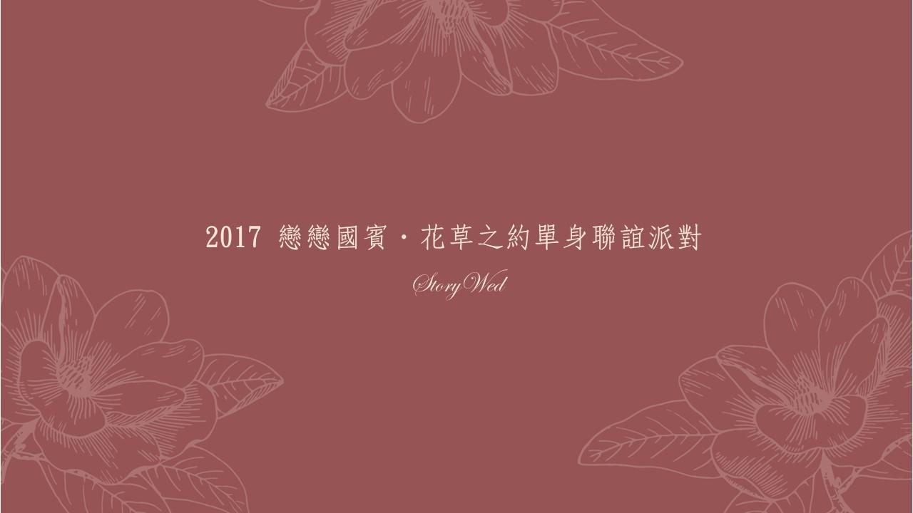 2017 戀戀國賓.花草之約單身聯誼派對