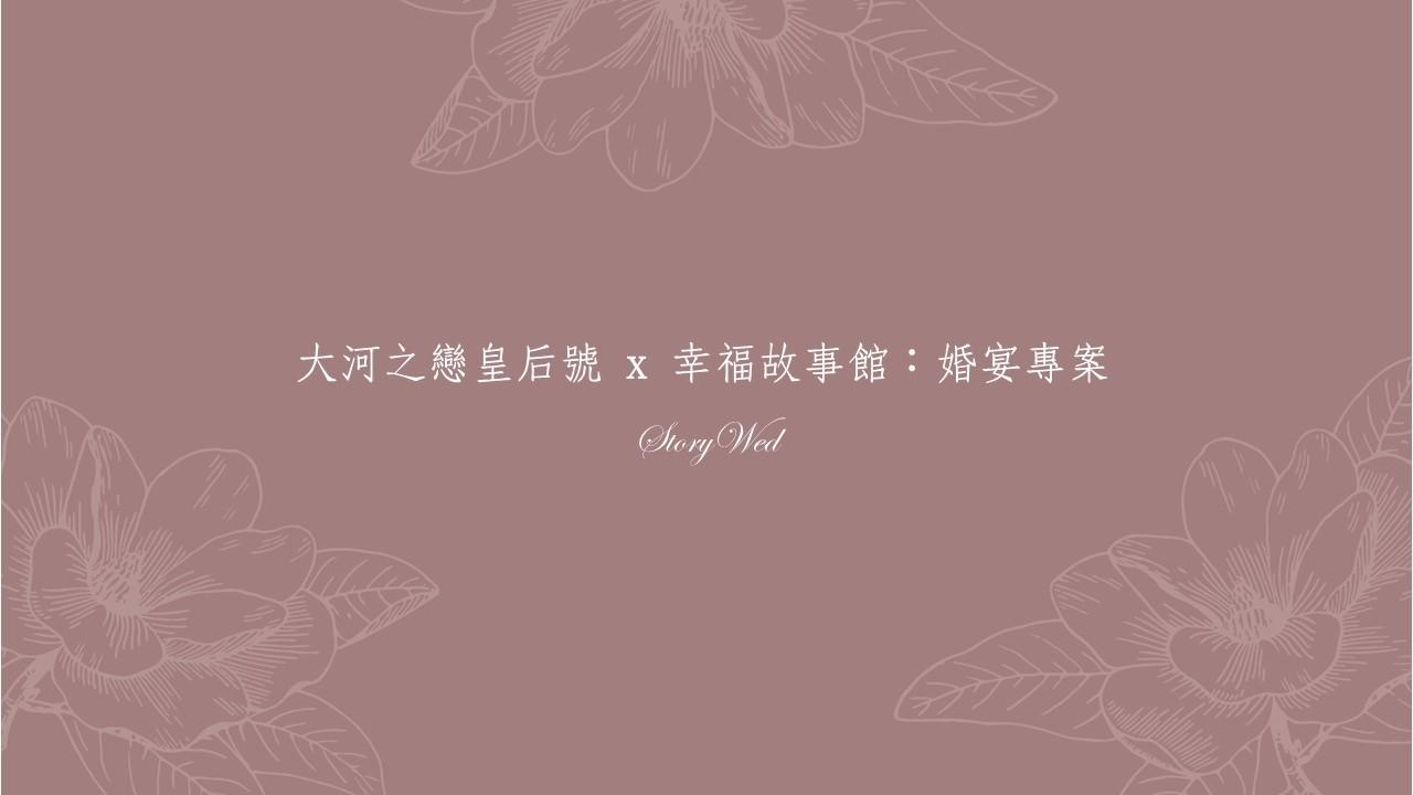 大河之戀皇后號 x 幸福故事館:婚宴專案