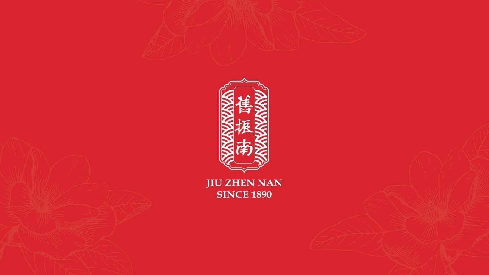 【聯名優惠】舊振南喜餅-百年傳承