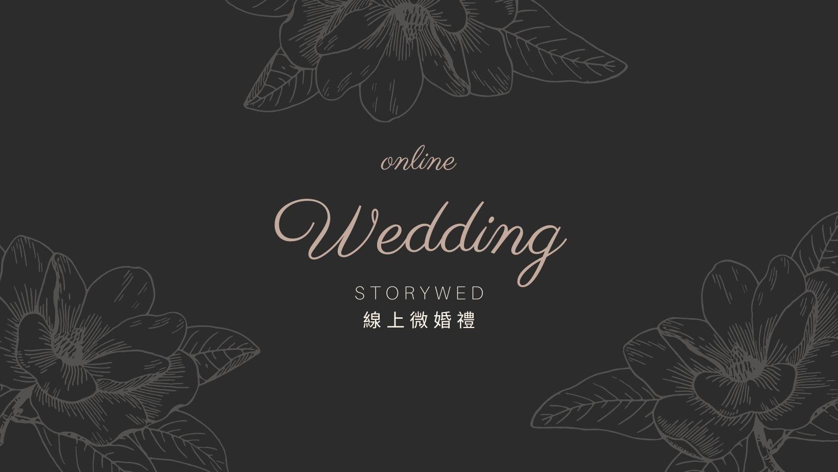 【防疫專案】線上微婚禮