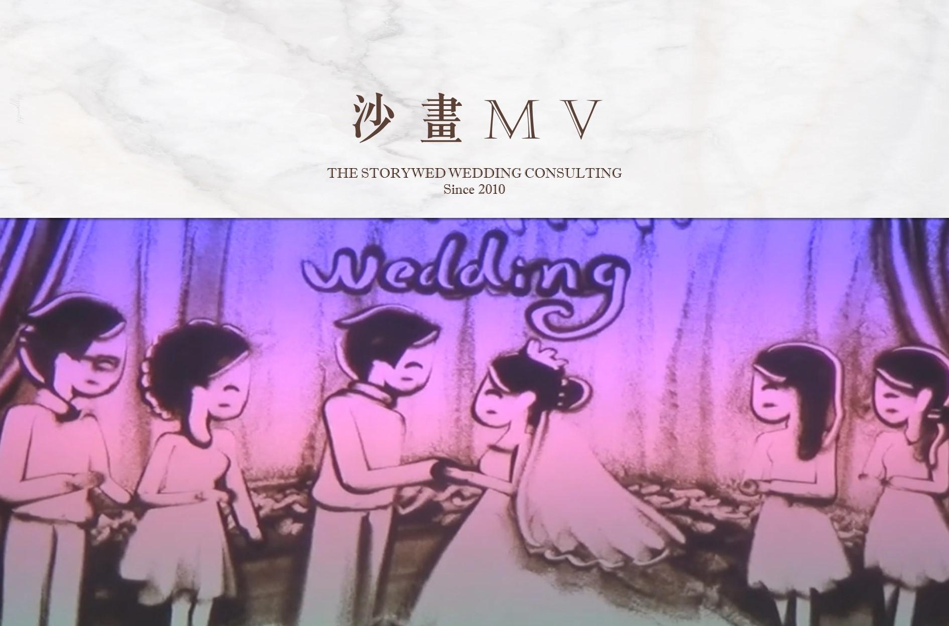 〖婚禮影片〗客製化沙畫MV