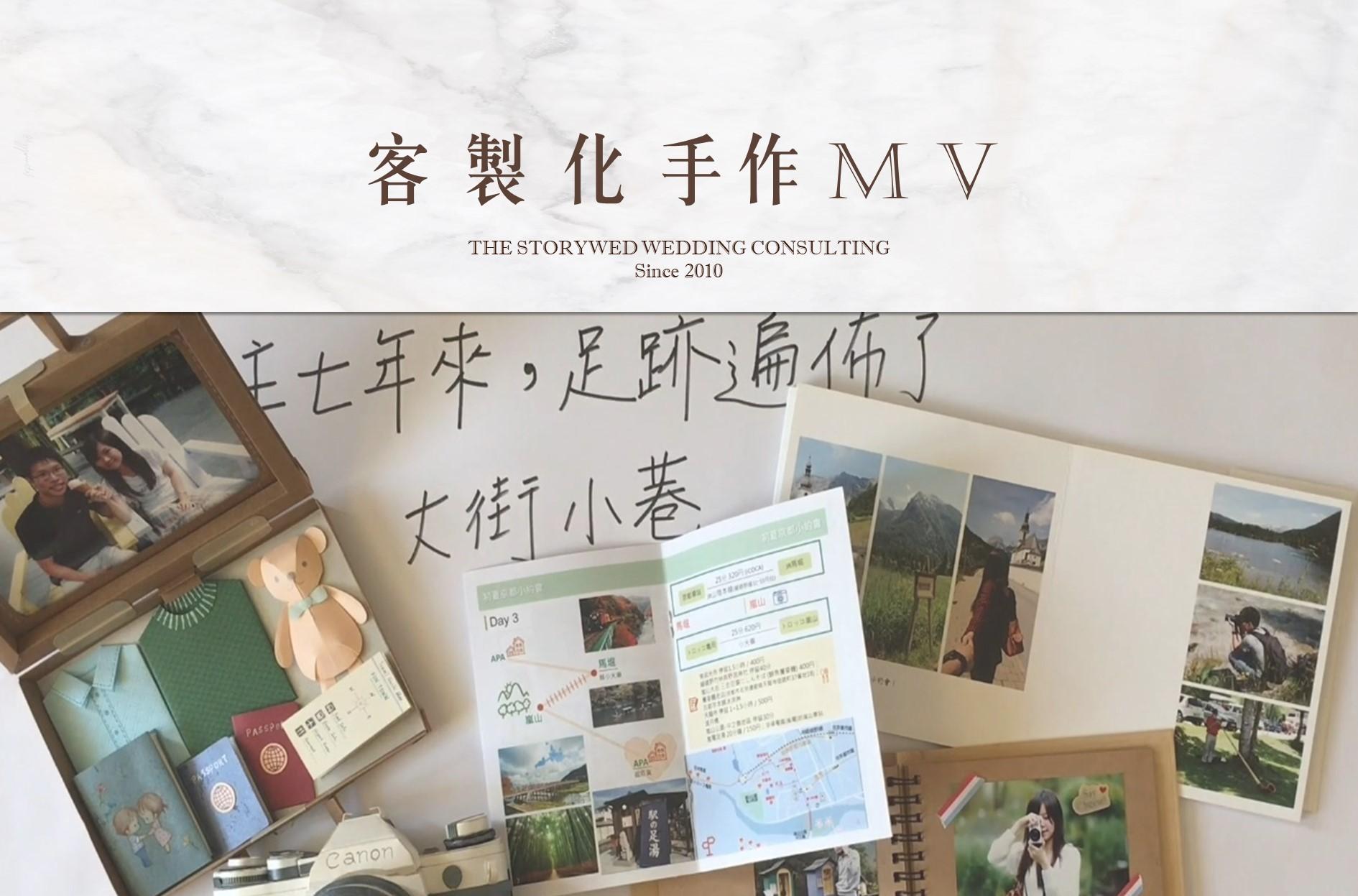 〖婚禮影片〗客製化手作/手寫婚禮MV