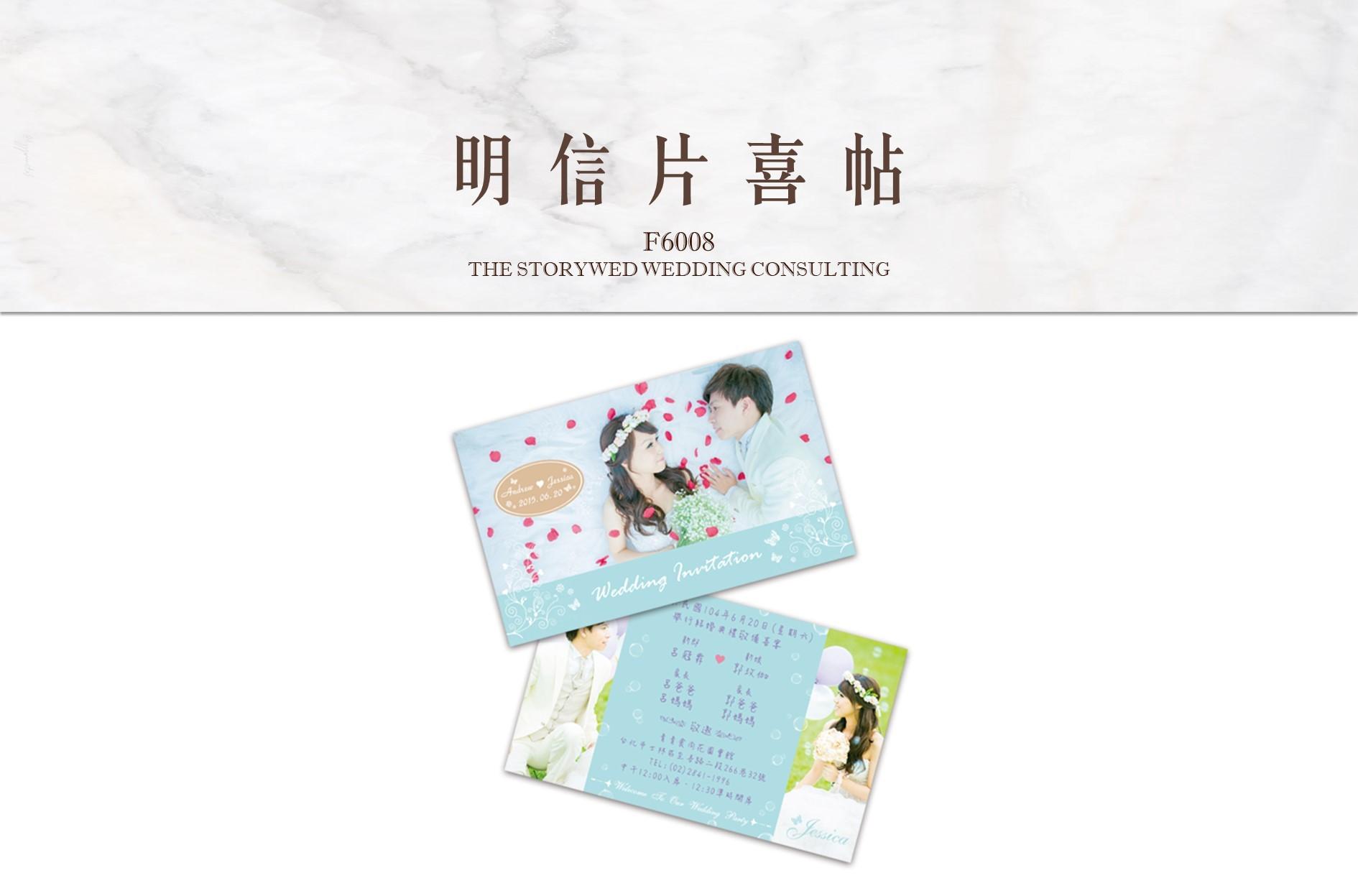 〖婚卡喜帖〗明信片喜帖 F6008