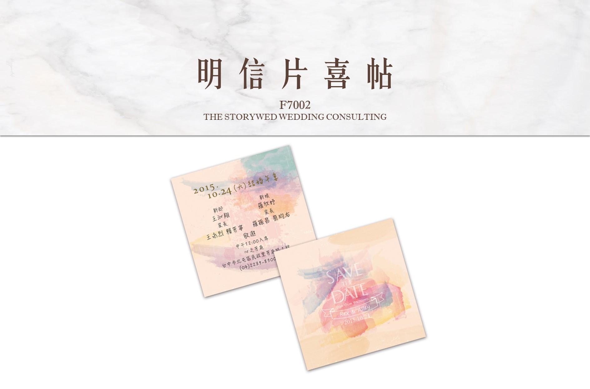 〖婚卡喜帖〗明信片喜帖 F7002