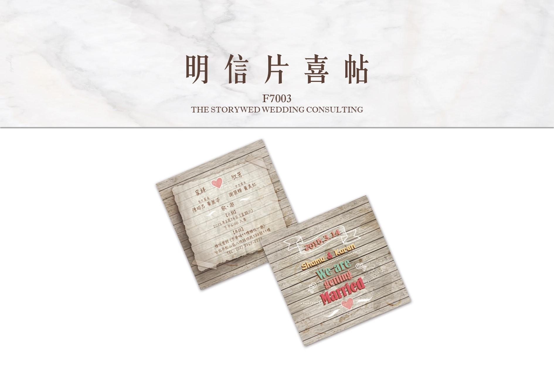 〖婚卡喜帖〗明信片喜帖 F7003