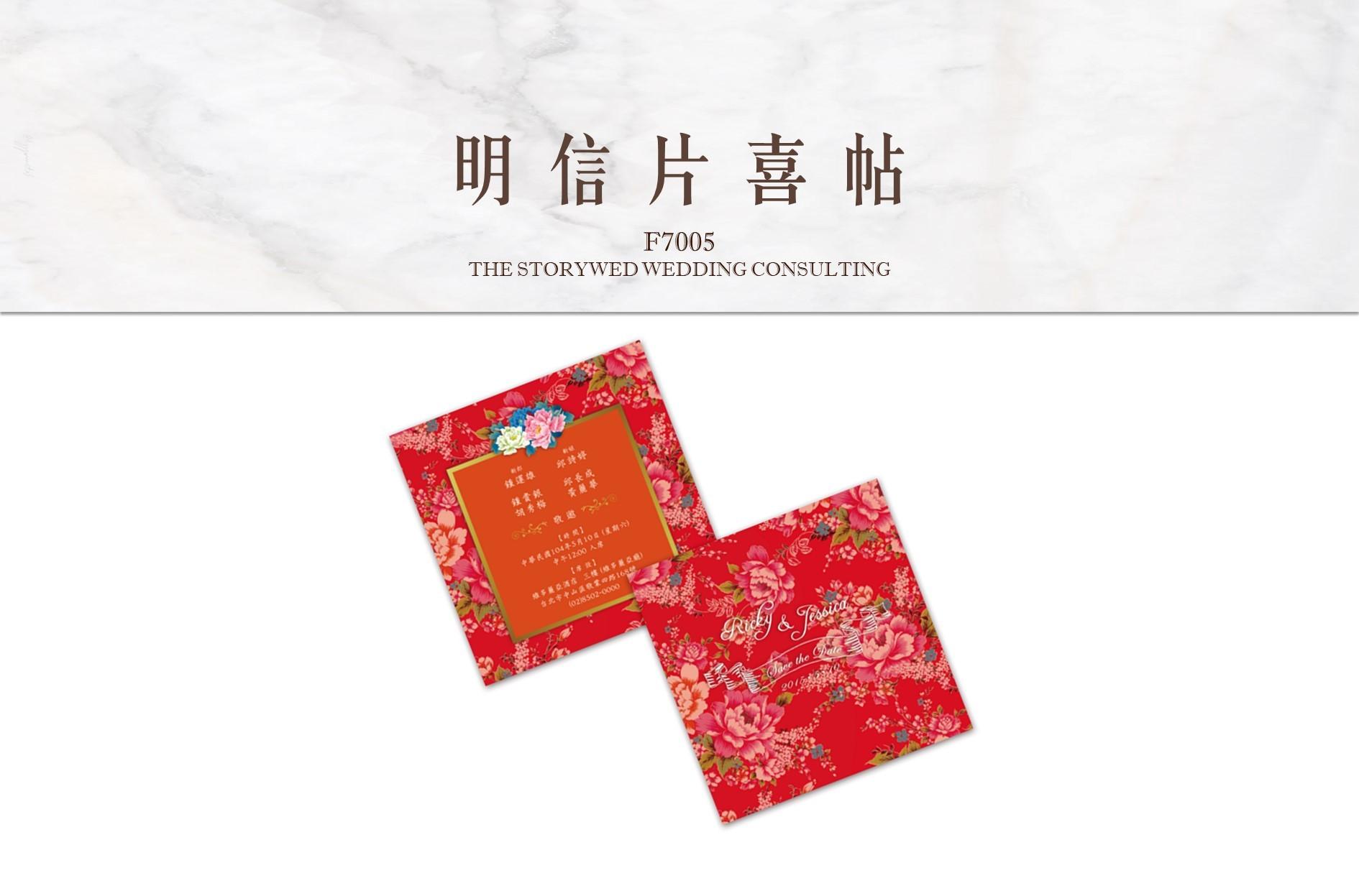 〖婚卡喜帖〗明信片喜帖 F7005
