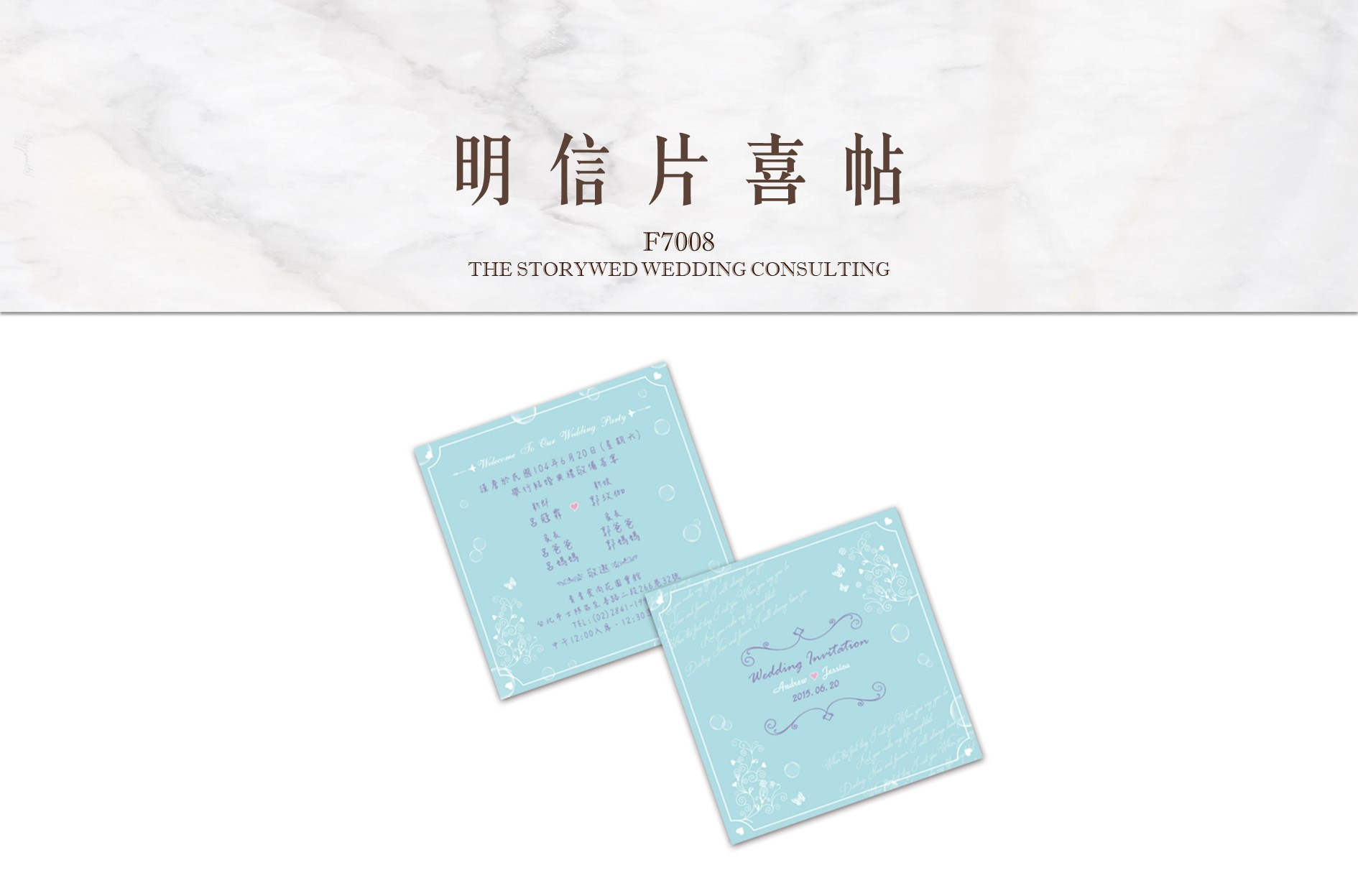 〖婚卡喜帖〗明信片喜帖 F7008