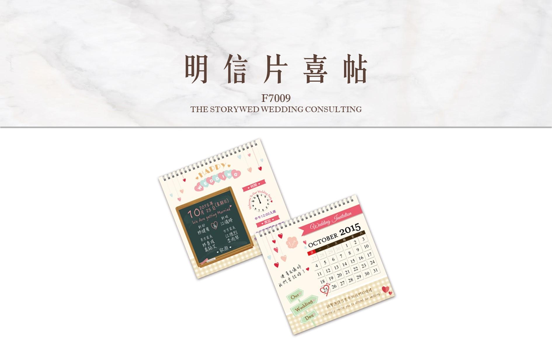 〖婚卡喜帖〗明信片喜帖 F7009