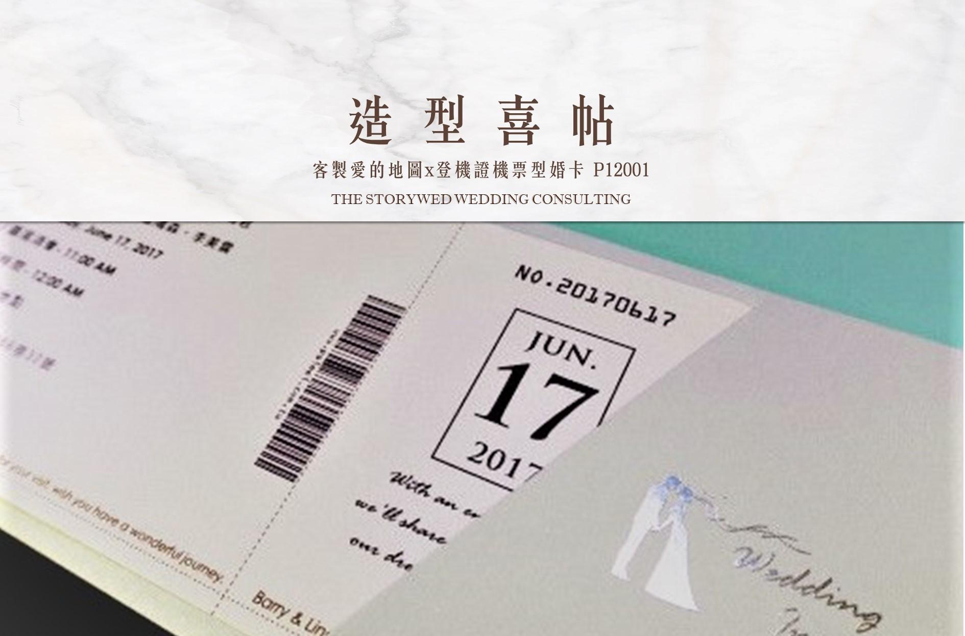 〖婚卡喜帖〗客製登機證婚卡 P12001