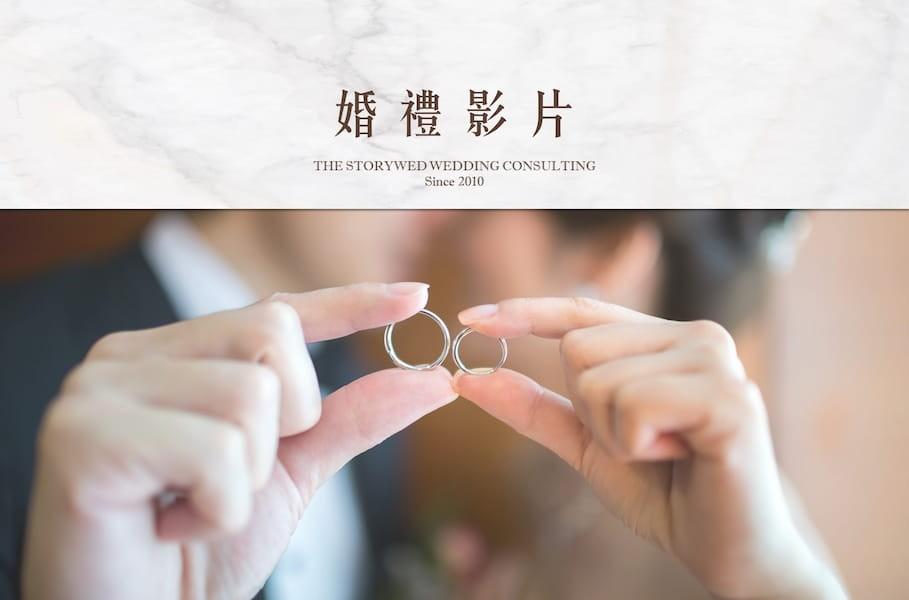 【服務介紹】婚禮影片