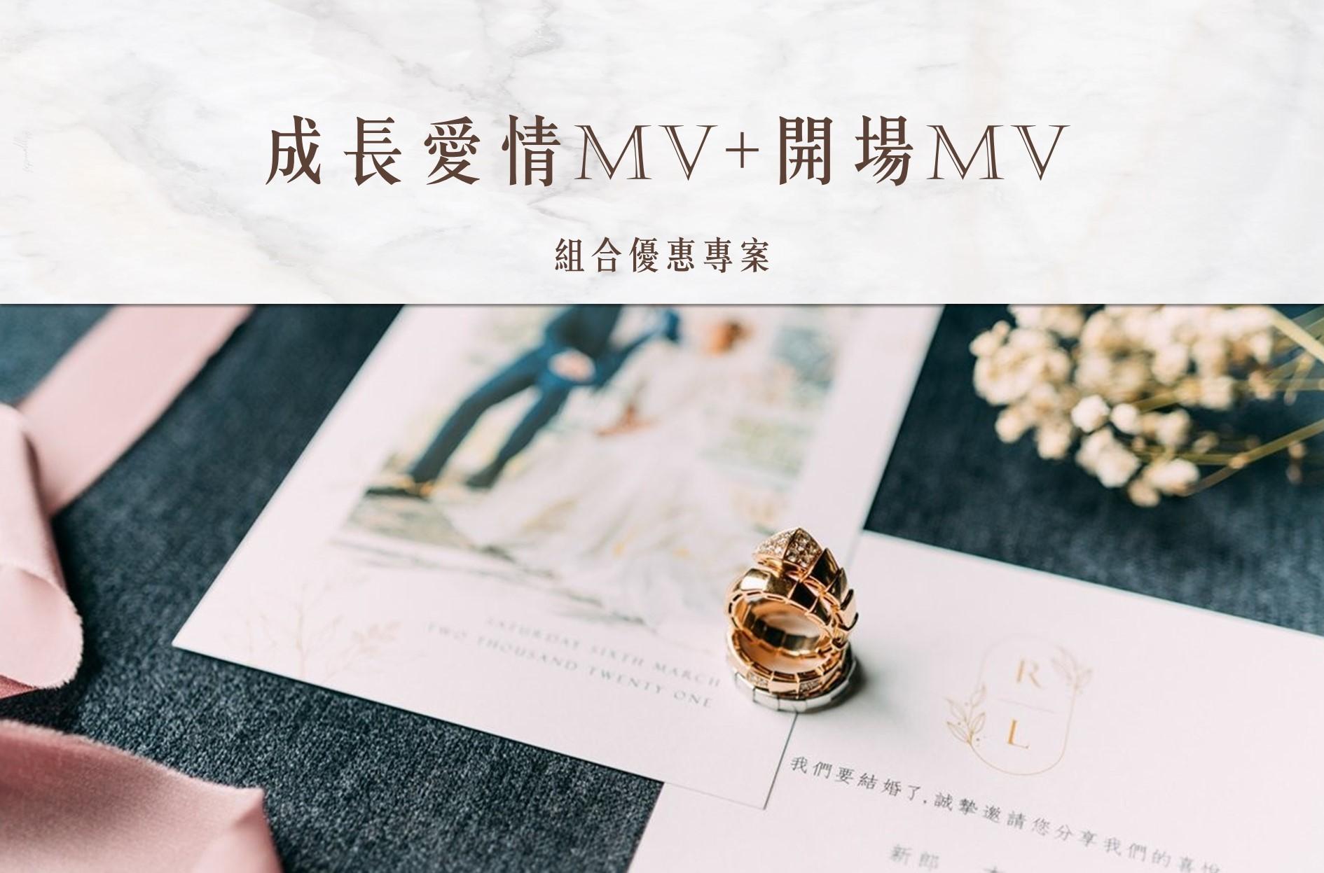 〖婚禮影片組合優惠〗開場MV+成長愛情MV