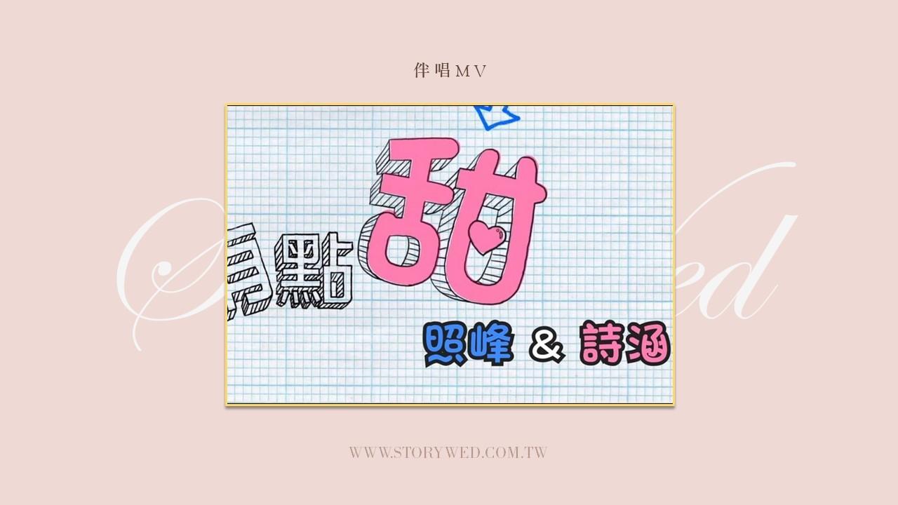 〖婚禮影片〗演唱伴奏MV