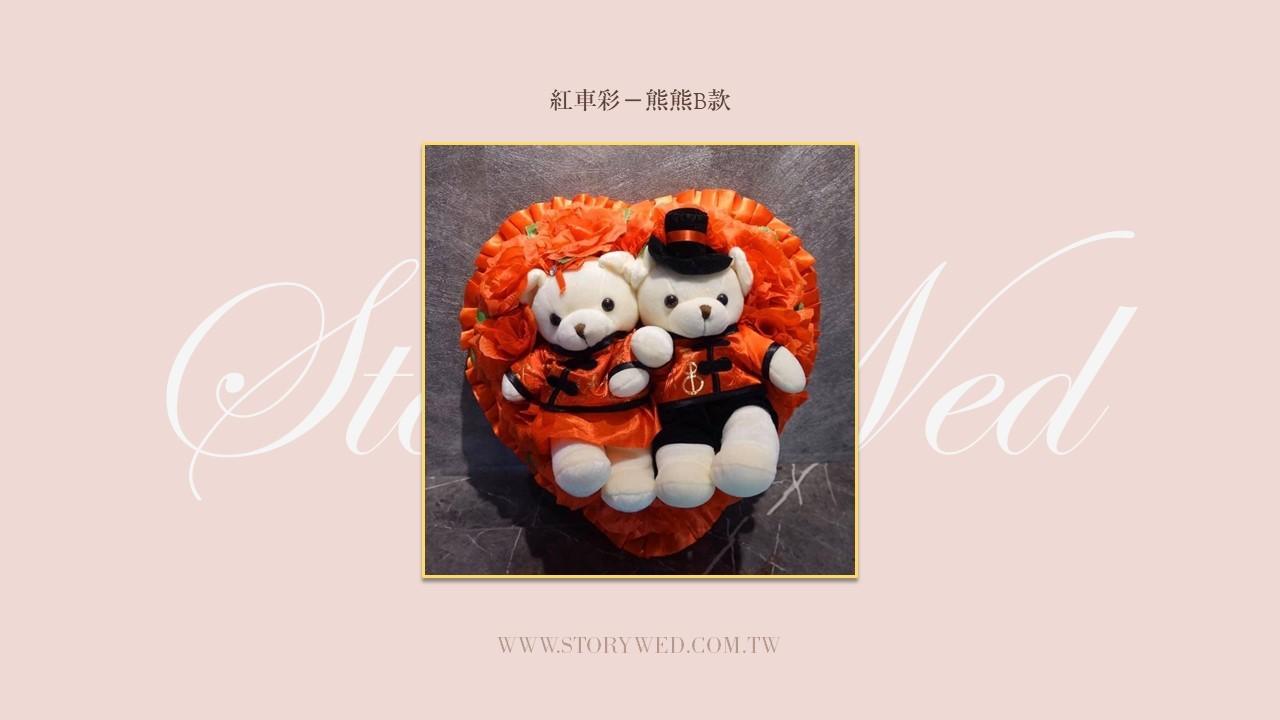 紅車彩-熊熊B款