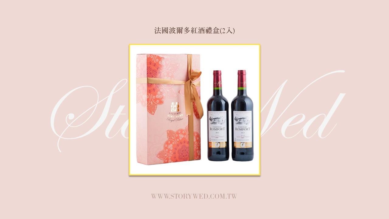 法國波爾多紅酒禮盒(2入)