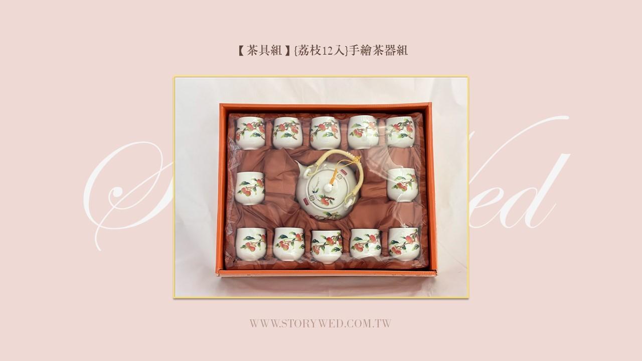 【茶具組】荔枝手繪茶器組(12入)