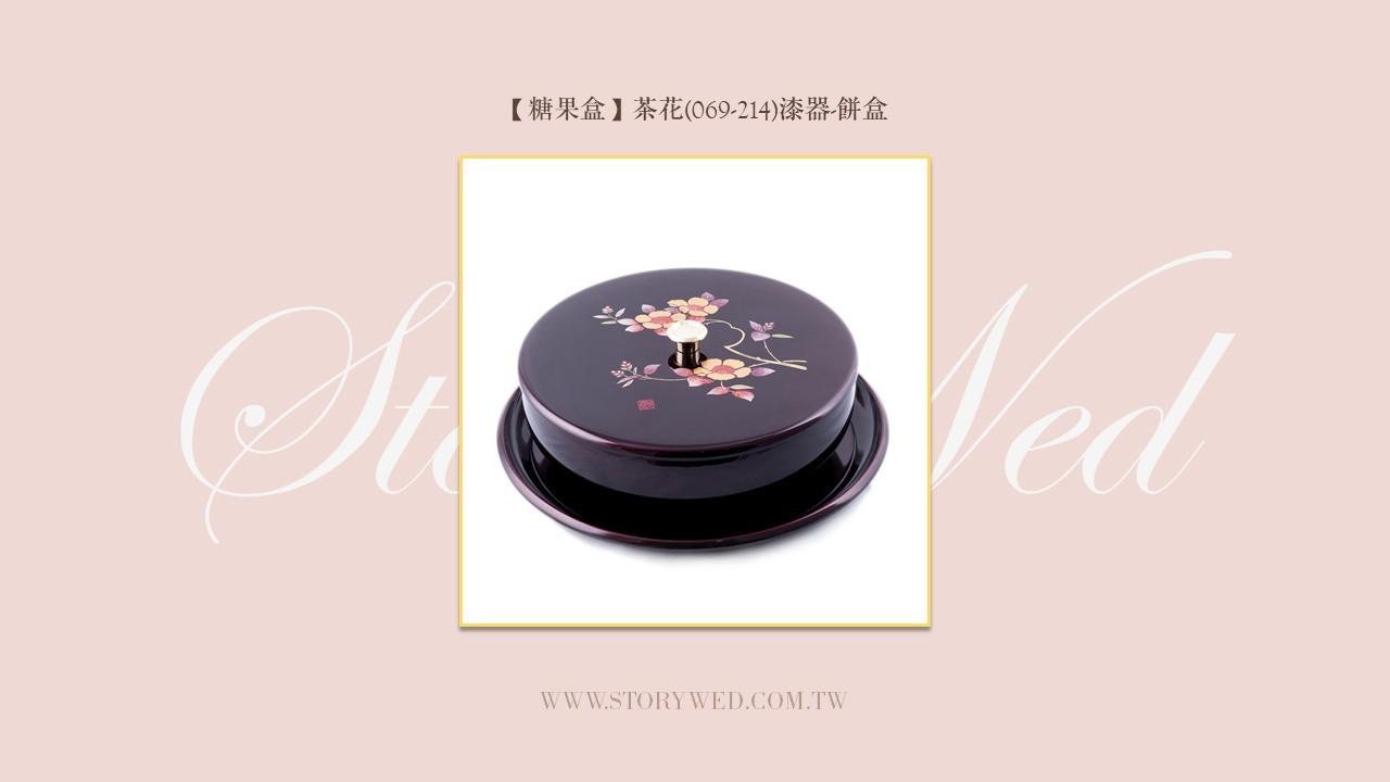 【糖果盒】茶花漆器-餅盒