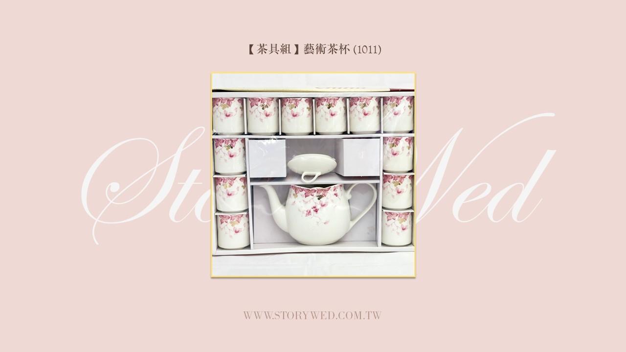 【茶具組】藝術茶杯(1011)