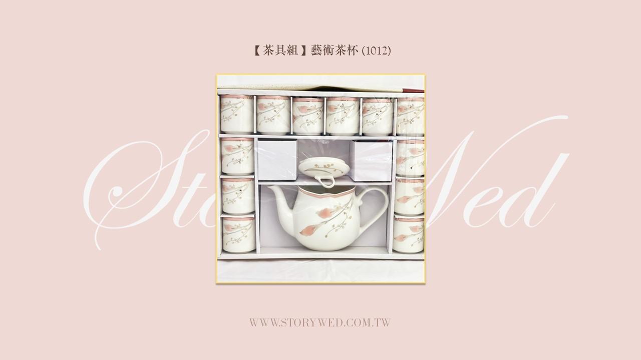【茶具組】藝術茶杯(1012)