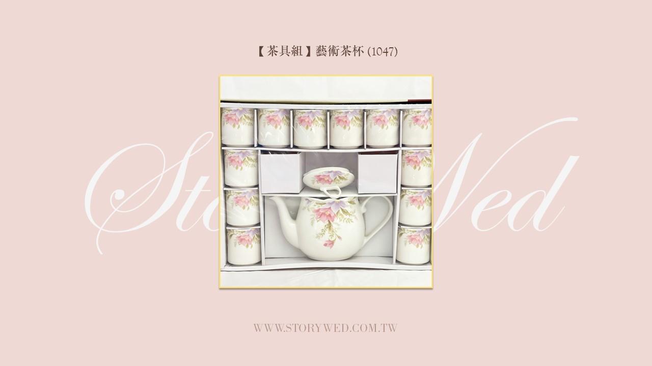 【茶具組】藝術茶杯(1047)
