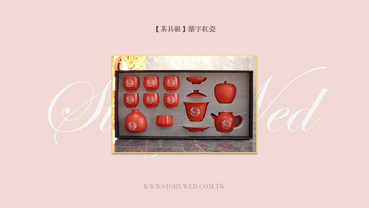 【茶具組】囍字紅瓷
