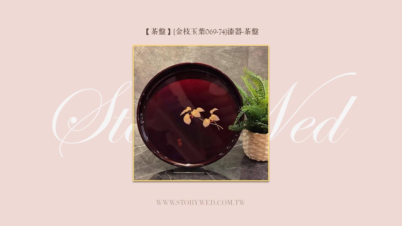 【茶盤】(金枝玉葉069-74)漆器茶盤