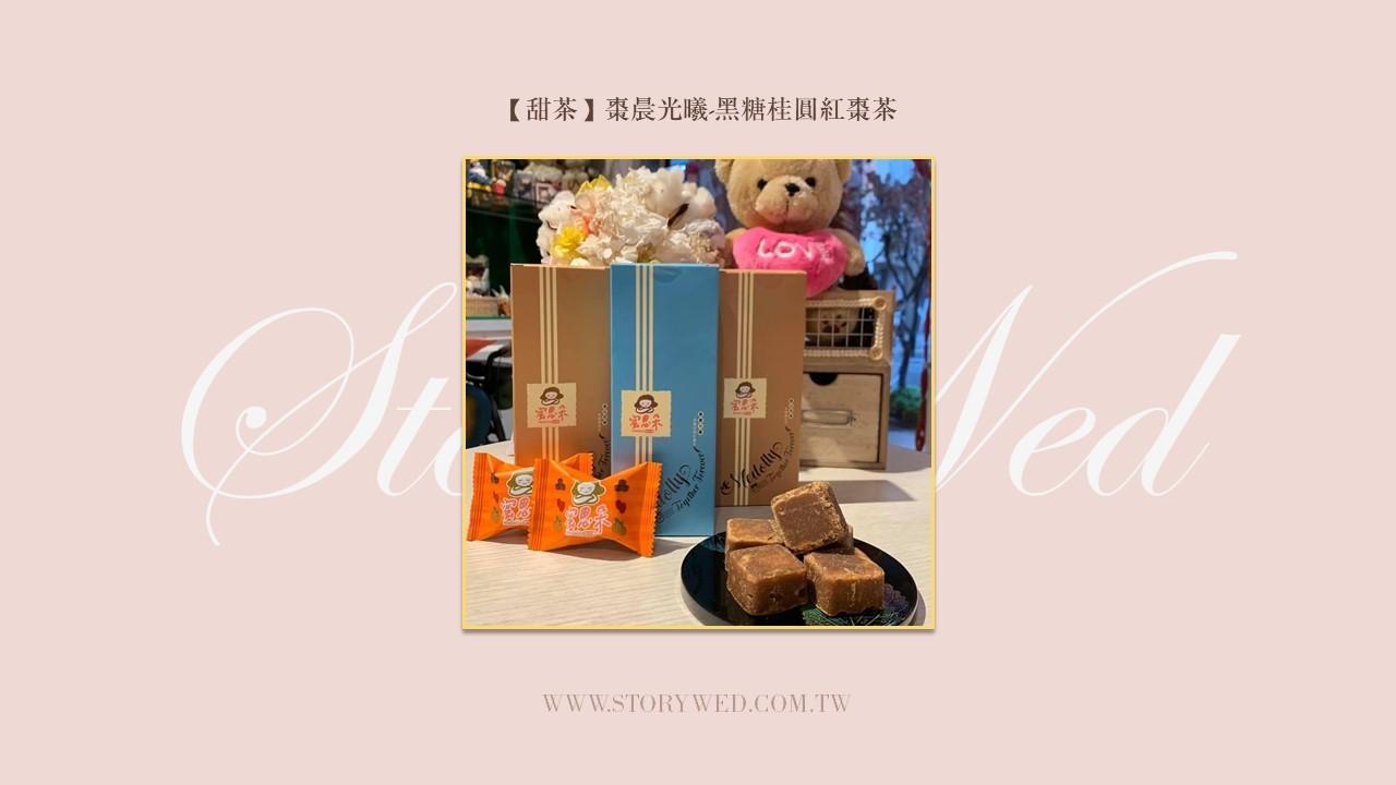 【甜茶】棗晨光曦-黑糖桂圓紅棗茶