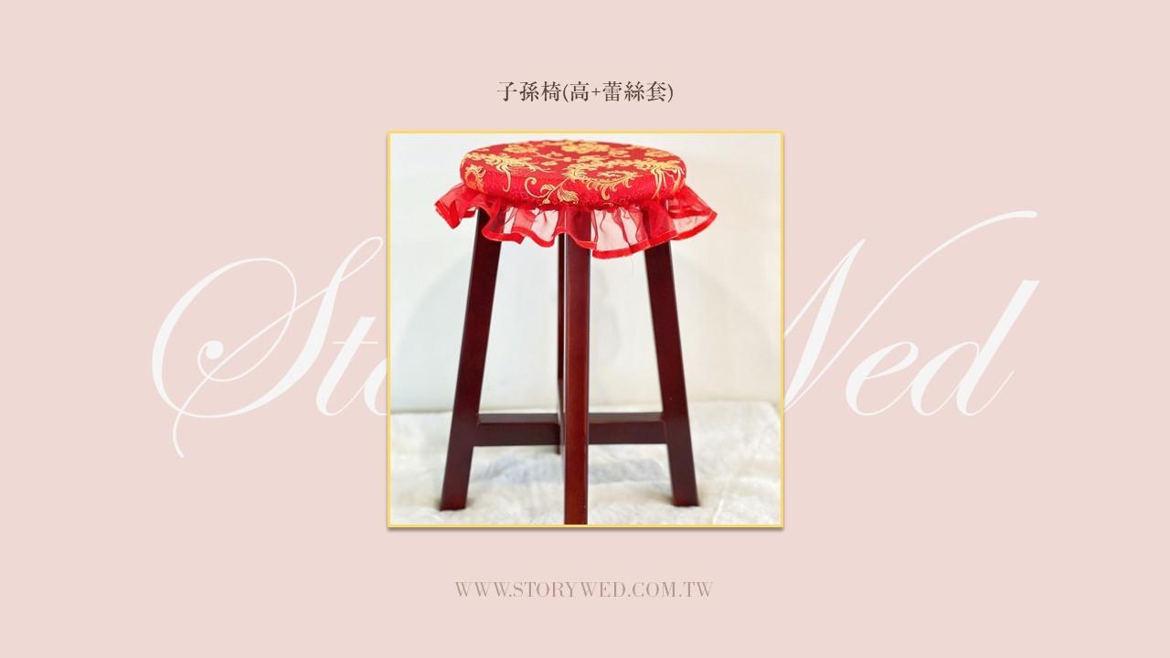 子孫椅(高+蕾絲套)