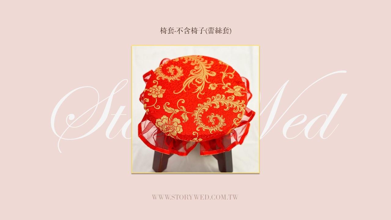 椅套-不含椅子(蕾絲套)