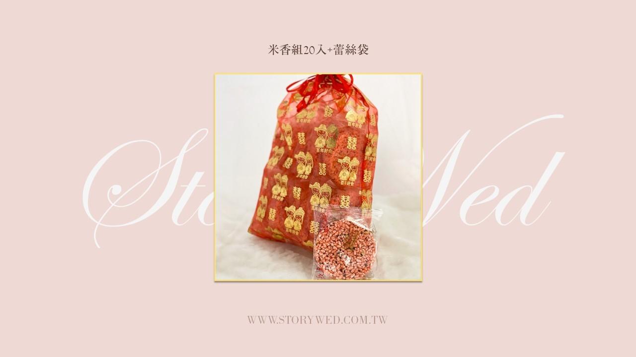 米香組20入+蕾絲袋