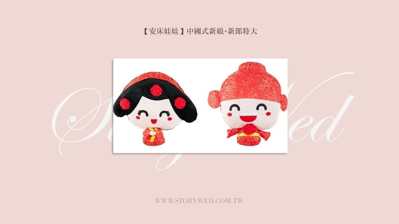【安床娃娃】中國式新娘+新郎特大