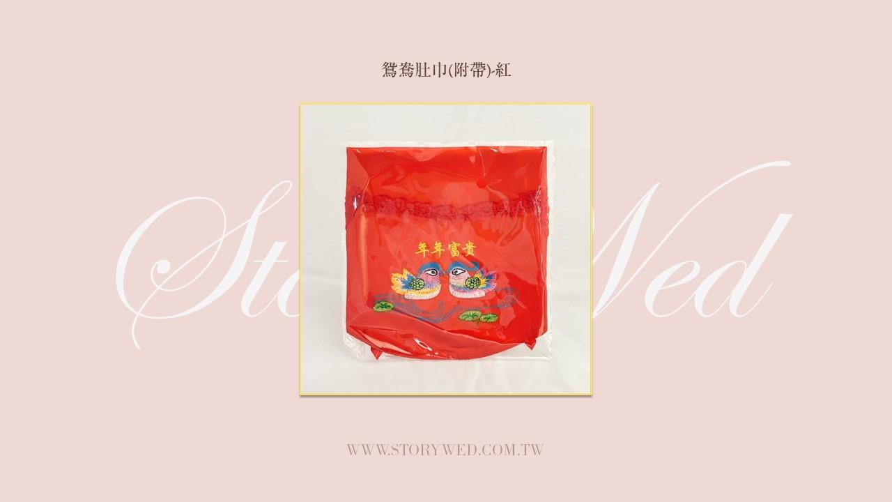 鴛鴦肚巾鴛鴦肚巾(附帶,紅)