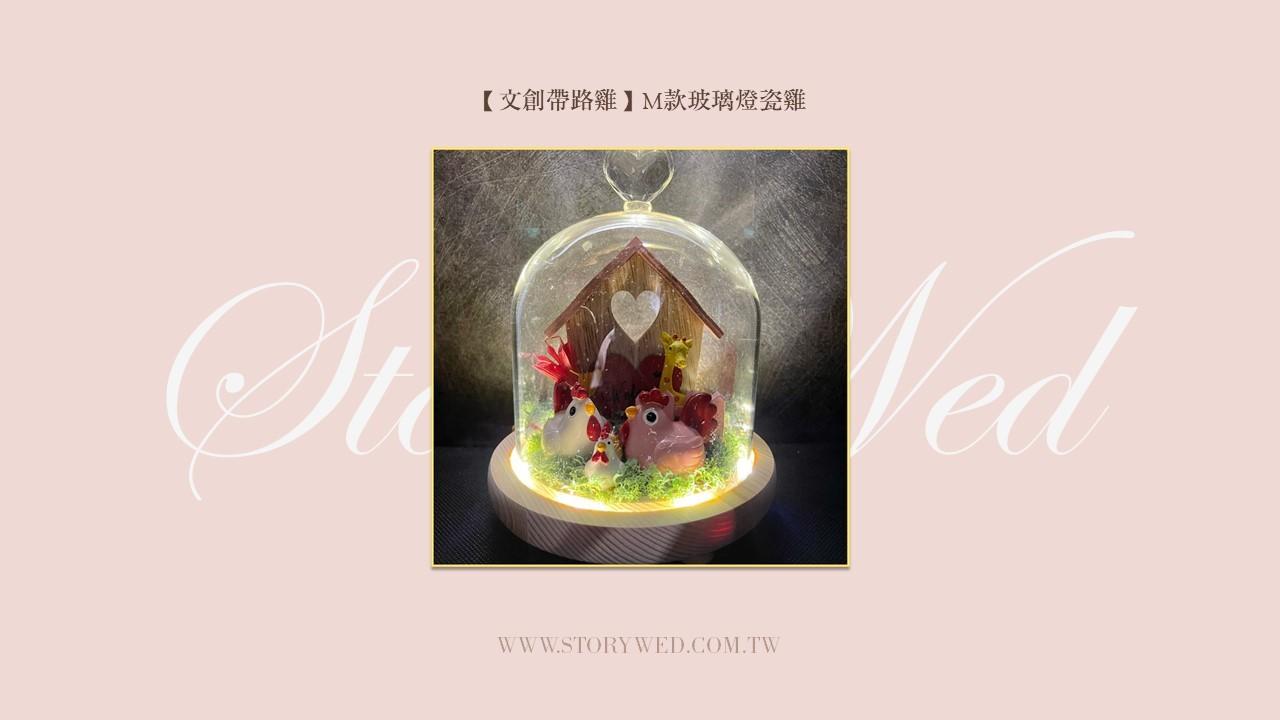 【文創帶路雞】M款玻璃燈瓷雞
