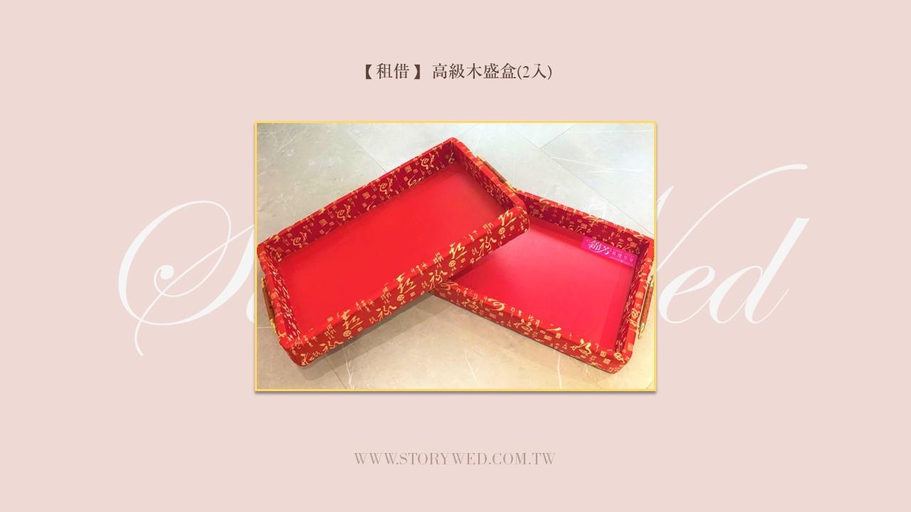 【租借】 高級木盛盒(2入)