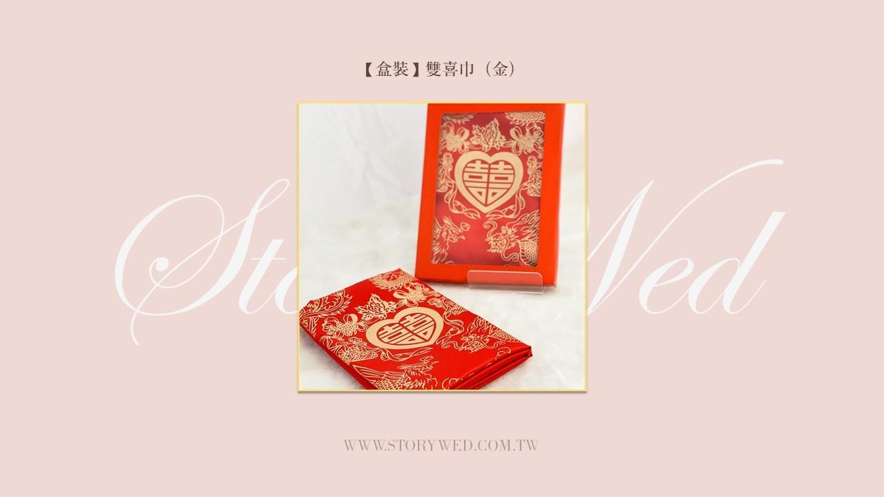 【盒裝】雙喜巾(金)