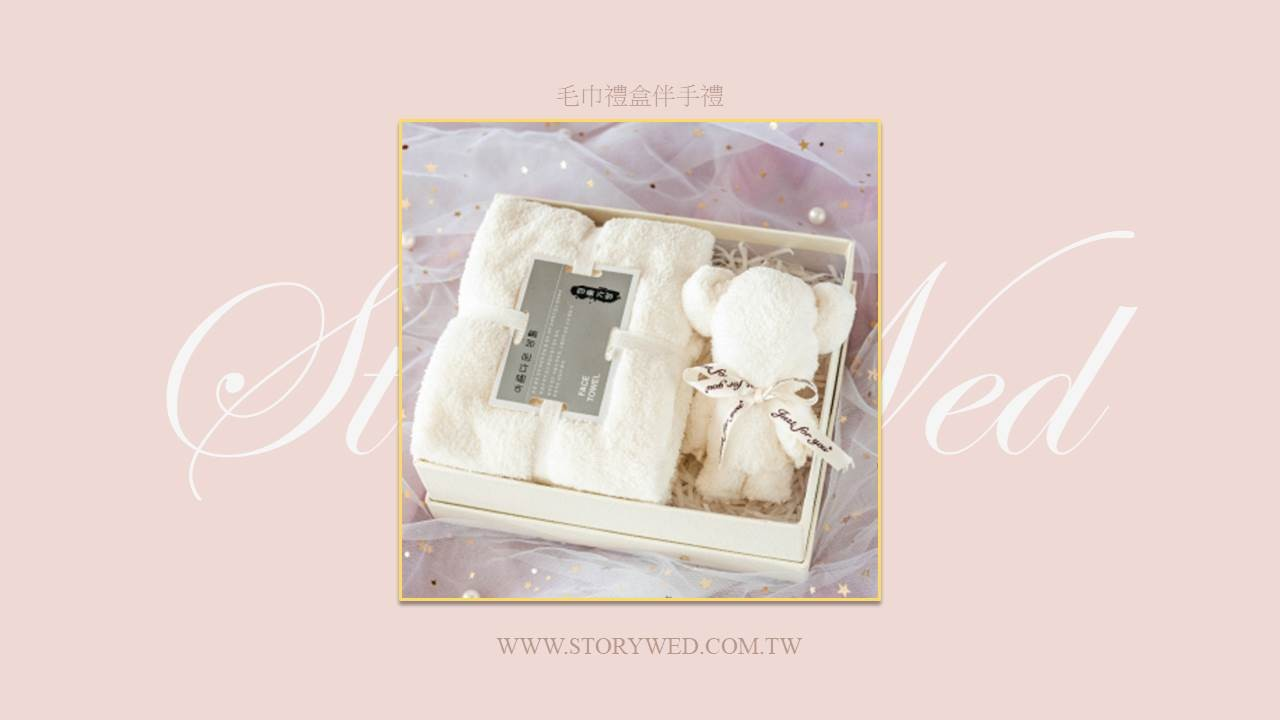 毛巾禮盒伴手禮(C)