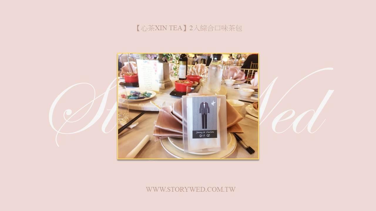 【心茶XIN TEA】2入綜合口味茶包 (運費另計)