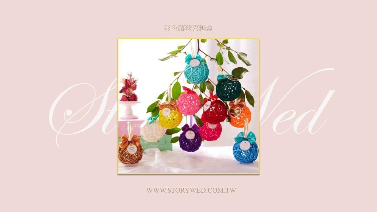 彩色藤球喜糖盒(B)