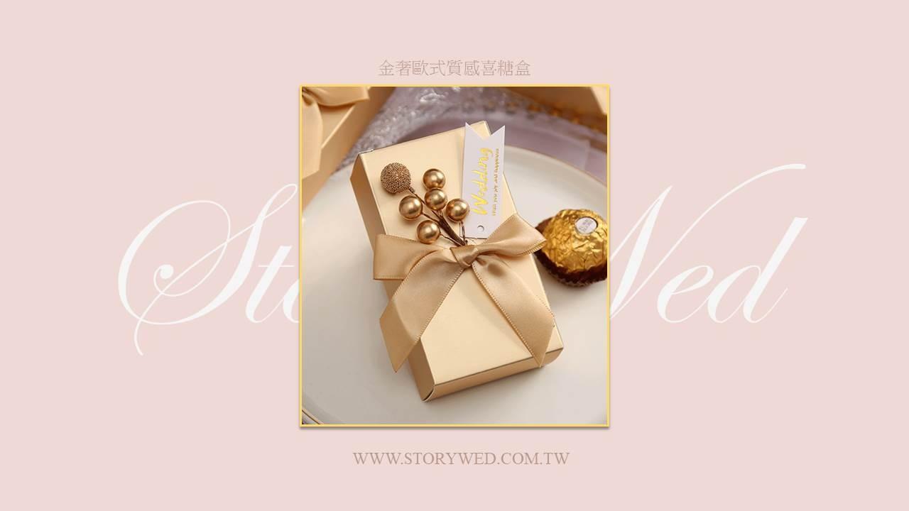 金奢歐式質感喜糖盒(C)