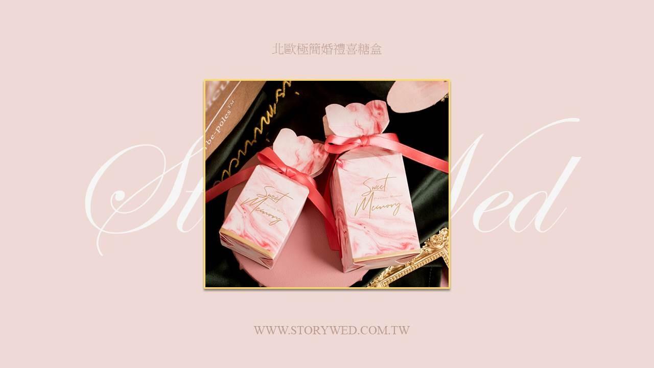 北歐極簡婚禮喜糖盒(C)