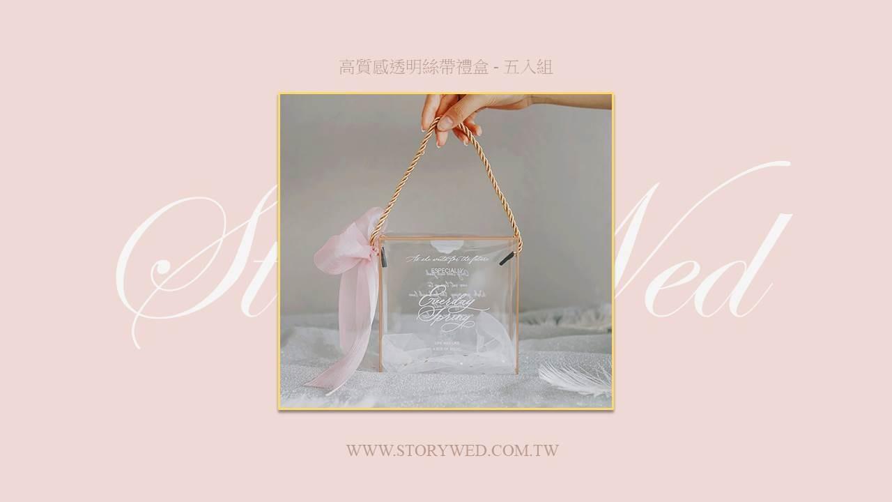 高質感透明絲帶禮盒 - 五入組(C)