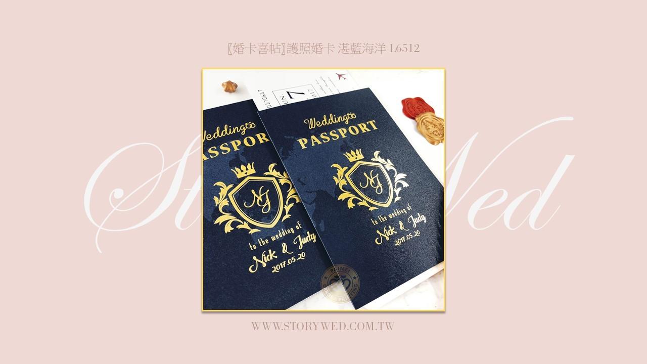 〖婚卡喜帖〗護照婚卡 湛藍海洋 L6512
