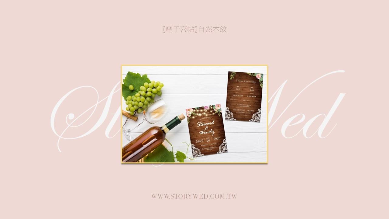 〖電子喜帖〗自然木紋
