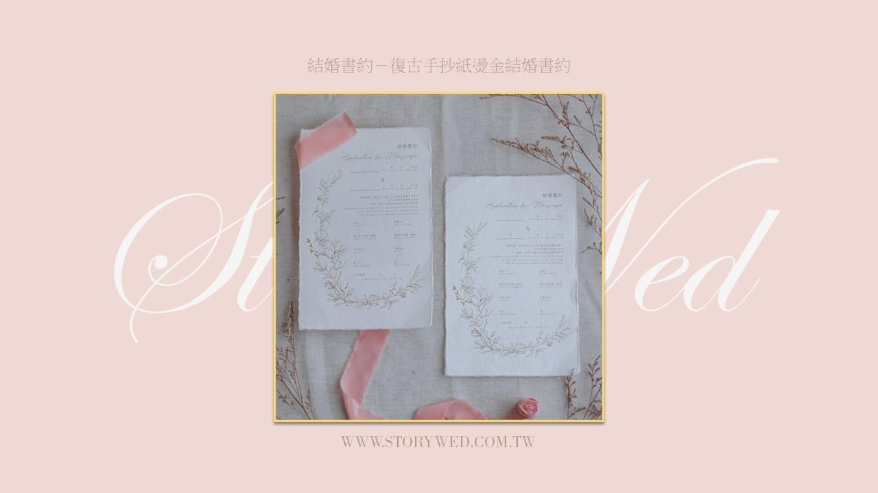 結婚書約-復古手抄紙燙金結婚書約